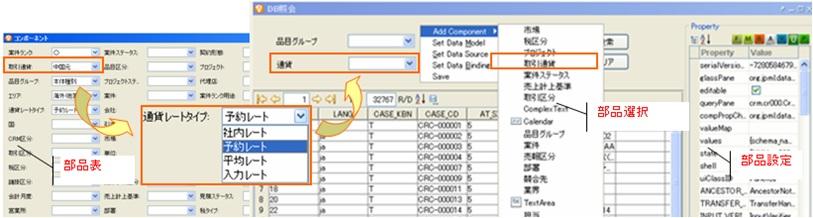 G©Sum 帳票管理システム 帳票作成画面