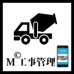 Mewix©CPM 建設工事工程管理