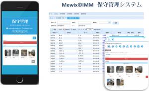 Mewix©IMM 保守管理概要